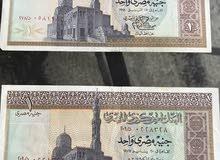 جنيه مصري قديم سنه1977
