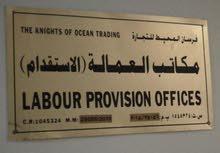 مكتب استقدام العمالة
