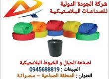 شركة الجودة الدولية لصناعة الحبال و الخيوط البلاستيك