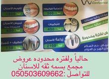 مطلوب اطباء اسنان لمجمع طبي في الرياض