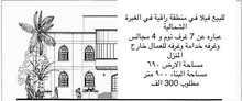 Al Ghubrah Ash Shamaliyyah property for sale with More rooms