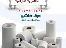 بكر الكاشير الحراري واستيكرات الباركود المصرية الأردني