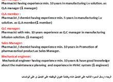مطلوب لكبرى شركات الادويه القطريه والتوظيف فوري