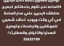 سائق مصري مقيم بالبحرين يبحث عن عمل مناسب في أي مجال