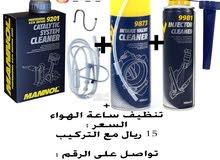 عرض منظف ثروتل +منظف انجكترات +منظف فلاتر البيئه (السقايه) + تنظيف ساعة الهواء