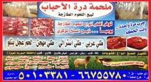 معرض لؤلؤة الكوت للحوم الطازجة 69969912