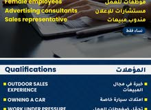 موظفات مبيعات salesman