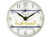 مكتب الساعة العالميه لشحن ونقل البضائع داخل العراق
