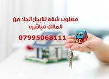 مطلوب شقه للايجار في عمان من المالك مباشره الرجاء عدم تدخل الوسطاء