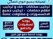سباك صحي لصيانه جميع انواع الصحي في جميع مناطق الكويت باسعار ترضي الله تعالي