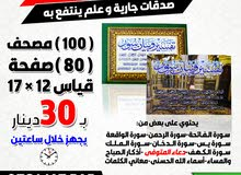 طباعة مصاحف دعاء للمتوفى مصحف قرائين قران كتيب كتيبات توزيع خيري صدقة