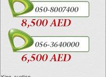 ارقام اتصالات مميزة للبيع