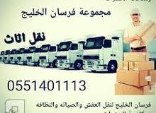 فرسان الخليج لنقل العفش والخدمات المنزليه