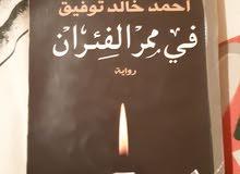كتاب في ممر الفئران لاحمد خالد توفيق