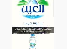 للبيع  مياه العين معدنية