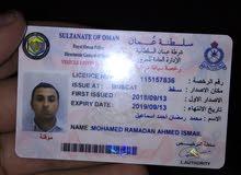 سائق ومعي رخصه قياده عمانيه