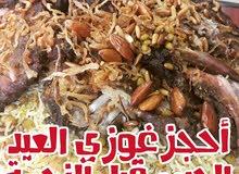 غوزي العيد