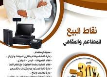 انظمة نقاط البيع للمطاعم والكافيات