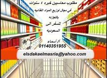 مطلوب محاسبين خبره 4 سنوات في مجال توزيع المواد الغذائيه بالتجزئه  للسفر الي السعوديه بالقصيم