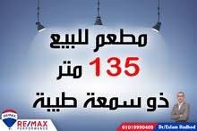 مطعم للبيع فى (خالد بن الوليد امام الهيلتون) 135 متر