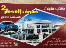 دار  للايجار في الجزائر للمكاتب والشركات فقط 550$