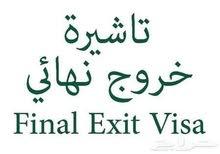مطلوب خروج نهائي اكثر من 3 سنوات داخل السعودية واقل من سنه داخل السودان للتواصل