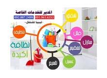 تنظيف شقق منازل / فيلات / مكاتب / مباني