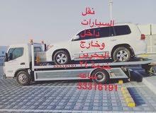 نقل السيارات داخل وخارج البحرين خدمة 24 ساعه