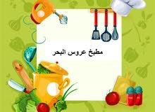 مطبخ عروس البحر لتجهيز و بيع الاكلات الليبية
