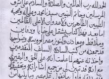 كتاب ومخطوطة قديم جداا ونادر جدا يوضح اماكن لكنوز مصر بالكامل وبالتفصيل الدقيق