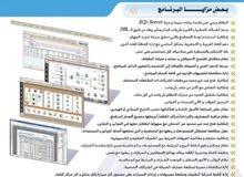 شركة الملاذ لانتاج وتطوير البرامج المحاسبية و الادارية Resort ERP System