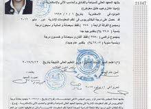 مصرى ابحث عن عمل ادارى ومعى نقل كفالة