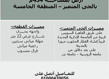سارع بشراء أرض 434م بموقع مميز جدا بالحى المتميز/بدر