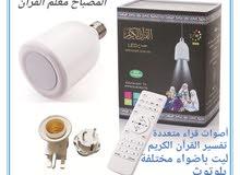 مصباح القرآن الكريم / القلم الناطق للقرآن الكريم