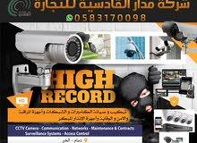 شركة مدار القادسية للكاميرات مراقبه للتجارة 0583170098