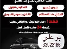 نشري جميع انواع السيارات 33922186