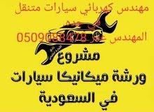 معلم كهربائي سيارات في جده محطة الحمدانية 0509088478