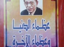 أجمل ما كتب د. مصطفى محمود