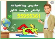 مدرس رياضيات متوسط وثانوى لجميع مناطق الكويت