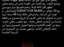 ساعة u-boat الاصليه