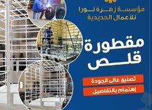 تصنيع مقطورات قلص   .. الشرقية - جدة - الرياض