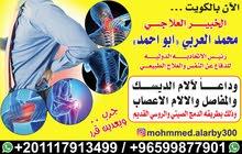 الخبير العلاجي / محمد العربي (أبو أحمد )