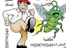 مكافحة الحشرات مركز الخبراء الأفضل