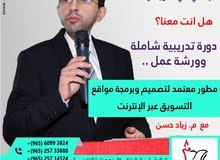مهندس برمجيات فلسطيني خبير في تكنولوجيا المعلومات والبرمجة (PHP, .NET, JAVA, …)
