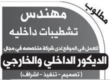 مطلوب مهندس للاشراف علي أعمال التشطيب لتغطية مناطق داخل طرابلس