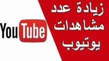 زيادة عدد مشاهدات اليوتيوب و لايكات الفيسبوك