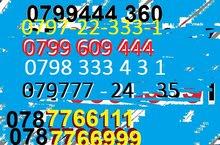ارقام زين مميزة  جدا- ارقام امنية مميزة جدا