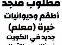مطلوب منجد معلم جديد في الكويت أطقم وديوانيات