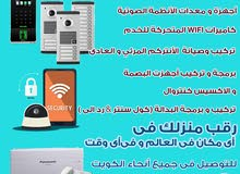 تركيب افضل انواع كاميرات المراقبة بارخص سعر فى الكويت