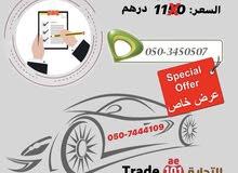 رقم اتصالات للبيع عرض مميز وخاص